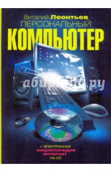 Персональный компьютер (+ CD) - Виталий Леонтьев