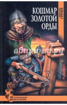 Кошмар Золотой Орды - Михаил Грачев
