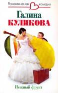 Галина Куликова - Нежный фрукт обложка книги