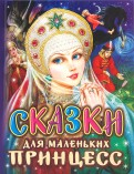 Сказки для маленьких принцесс обложка книги