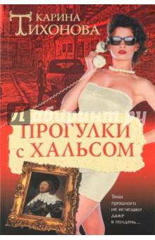 Прогулки с Хальсом - Карина Тихонова
