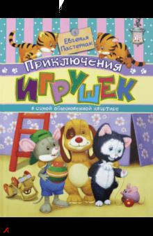 Евгения Пастернак - Приключения игрушек в самой обыкновенной квартире  обложка книги 2ad57af0bc6