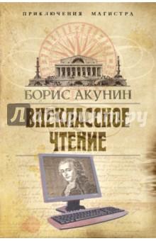 Борис акунин внеклассное чтение читать онлайн