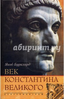 Век Константина Великого - Якоб Буркхард
