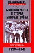 Юрий Цурганов: Белоэмигранты и Вторая мировая война. Попытка реванша. 19391945