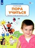 Лариса Игнатьева: Пора учиться. Рабочая тетрадь для детей 2-3 лет
