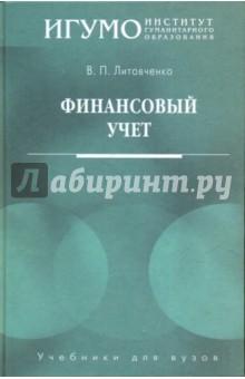 Финансовый учет - Виталий Литовченко