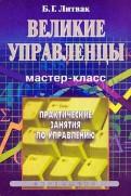 Борис Литвак: Великие управленцы. Практические занятия по управлению