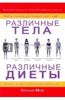 Различные тела - различные диеты - Керолин Мейн