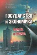Феликс Шамхалов - Государство и экономика. Власть и бизнес обложка книги
