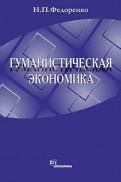Николай Федоренко - Гуманистическая экономика обложка книги