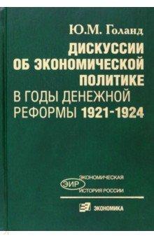 Дискуссии об экономической политике в годы денежной реформы 1921-1924