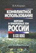 Владимир Корзун: Конфликтное использование морских и прибрежных зон России в XXI веке