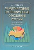 Иван Устинов: Международные экономические отношения России: Статистическая энциклопедия