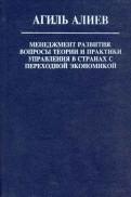 Алиев Агиль Алирза Оглы: Менеджмент развития. Вопросы теории и практики управления в странах с переходной экономикой