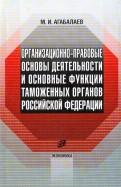 Мухамед Агабалаев: Организационно-правовые основы деятельности таможенных органов Российской Федерации