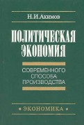 Н. Акимов - Политическая экономия современного способа производства. Книга 1. Макроэкономика. Статический подход обложка книги