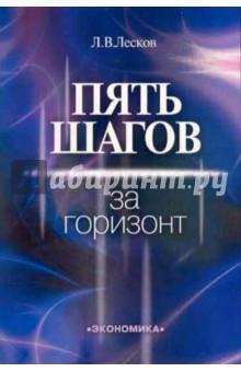 Пять шагов за горизонт - Леонид Лесков