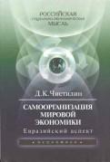 Дмитрий Чистилин - Самоорганизация мировой экономики: евразийский аспект обложка книги