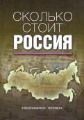 Николаев, Шульга, Артемьева: Сколько стоит Россия