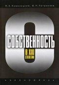 Каменецкий, Патрикеев: Собственность в XXI столетии