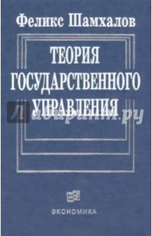 Купить Феликс Шамхалов: Теория государственного управления ISBN: 5-282-02197-8