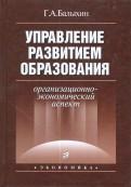 Григорий Балыхин: Управление развитием образования