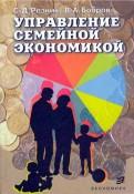 Резник, Бобров - Управление семейной экономикой. Учебное пособие обложка книги