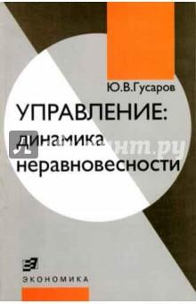 Управление: динамика неравновесности - Юрий Гусаров