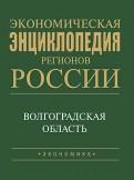 Феликс Шамхалов: Экономическая энциклопедия регионов России. Волгоградская область
