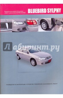 Nissan Bluebird Sylphy. Руководство по эксплуатации, устройство, техническое обслуживание