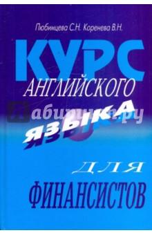 Курс английского языка для финансистов - Любимцева, Коренева