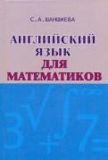 Сусанна Шаншиева: Английский язык для математиков. Интенсивный курс для начинающих. Учебник