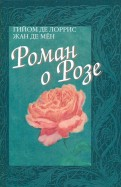 Лоррис, Мен - Роман о Розе. Средневековая аллегорическая поэма обложка книги