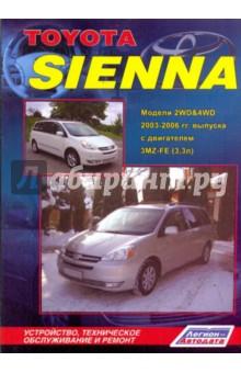 Toyota Sienna 2WD&4WD. Устройство, техническое обслуживание и ремонт