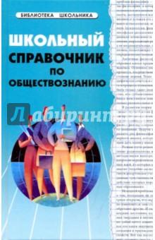 Школьный справочник по обществознанию