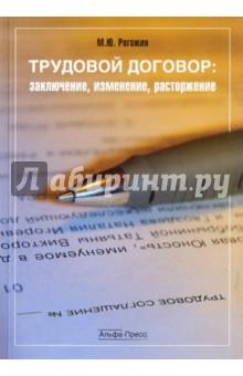 Трудовой договор книги купить трудовой договор временный на 3 месяца образец