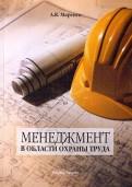 Анатолий Маренго: Менеджмент в области охраны труда