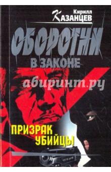 Призрак убийцы - Кирилл Казанцев
