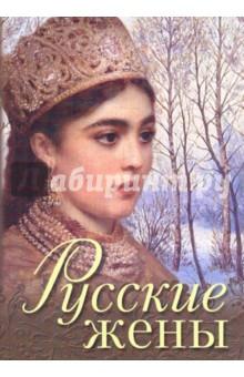 Русские жены - Обоймина, Татькова