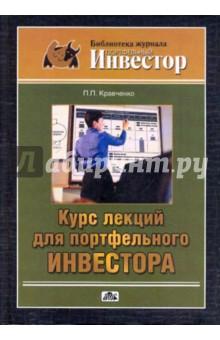 Курс лекций для портфельного инвестора - Павел Кравченко