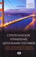 Кузинс, Ламминг, Лоусон: Стратегическое управление цепочками поставок. Теория, организационные принципы и практика