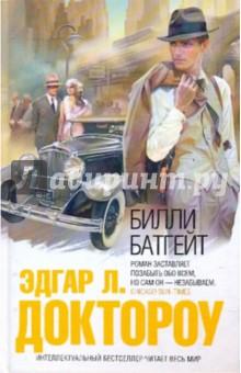 Билли Батгейт - Эдгар Доктороу