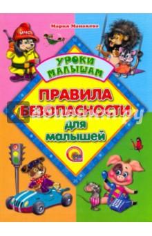 Купить Мария Манакова: Правила безопасности для малышей ISBN: 978-5-378-02095-9
