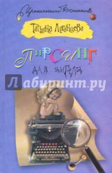 Купить Татьяна Луганцева: Пирсинг для ангела ISBN: 978-5-17-062888-9