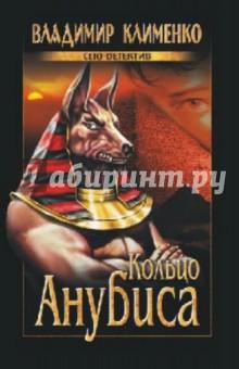 Кольцо Анубиса - Владимир Клименко