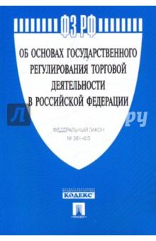 Федеральный закон Об основах государственного регулирования торговой деятельности в РФ