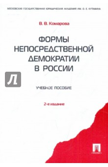 Формы непосредственной демократии в России