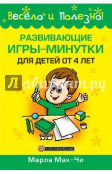 Развивающие игры-минутки для детей от 4 лет - Марла Мак-Чи