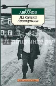 Из колена Аввакумова - Федор Абрамов